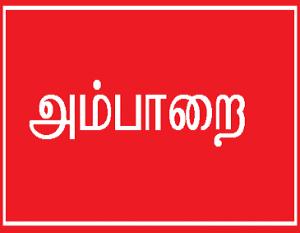 amparai1