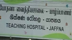 jaffna-hospital.jpg