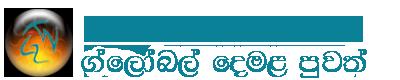 GTN Sinhala